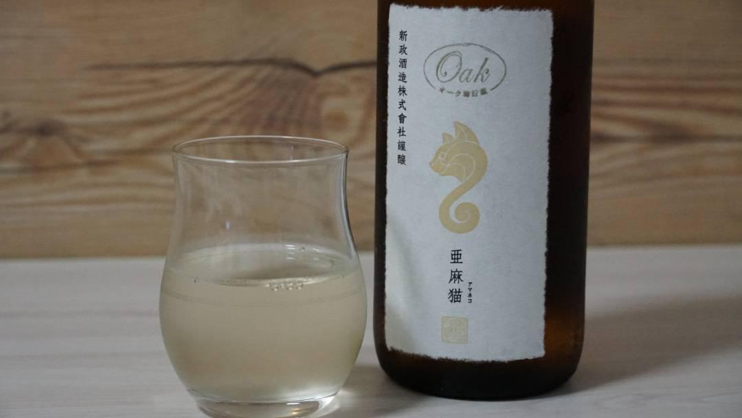 【日本酒】亜麻猫オーク 2016(西日本豪雨復興支援酒 )|おすすめ地酒紹介・感想