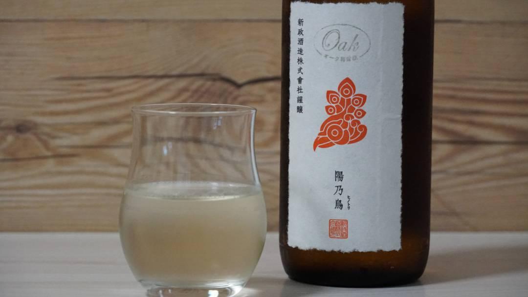 【日本酒】PRIVATE LAB 陽乃鳥 オーク 2015BY(北海道胆振東部地震復興支援酒 )|おすすめ地酒紹介・感想