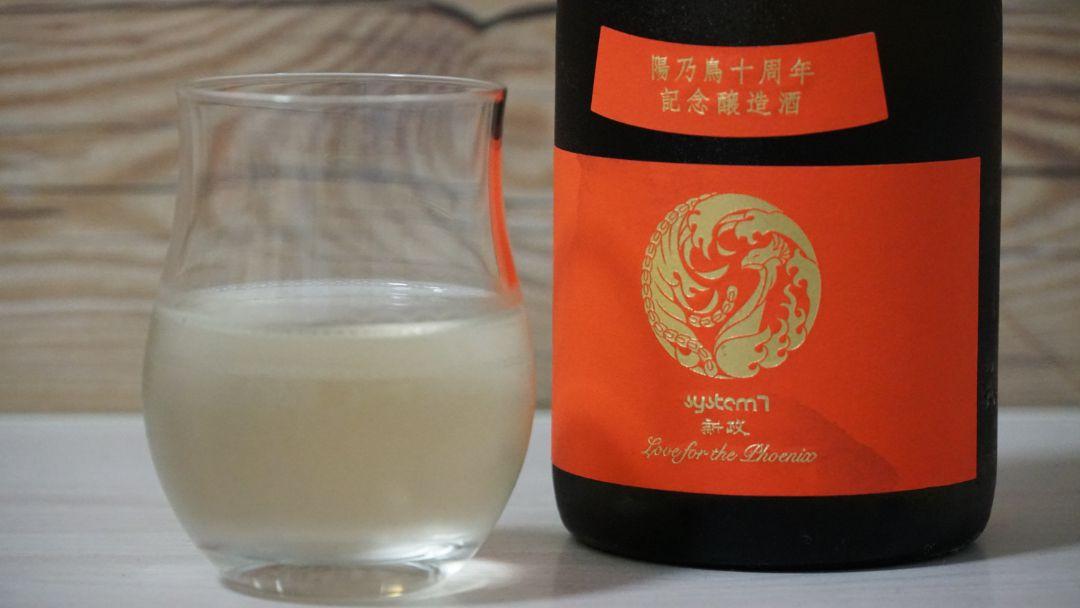 【日本酒】新政 陽乃鳥 十周年記念酒 Love for the Phoenix|おすすめ地酒紹介・感想