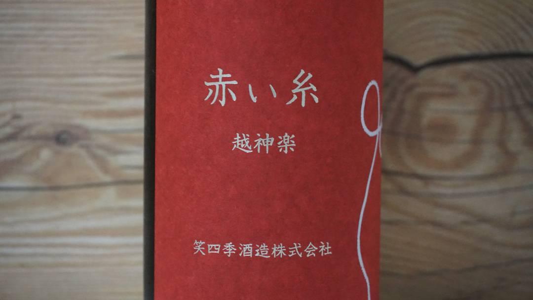 【日本酒】笑四季 赤い糸 越神楽 火入れ 2017BY|おすすめ地酒紹介・感想