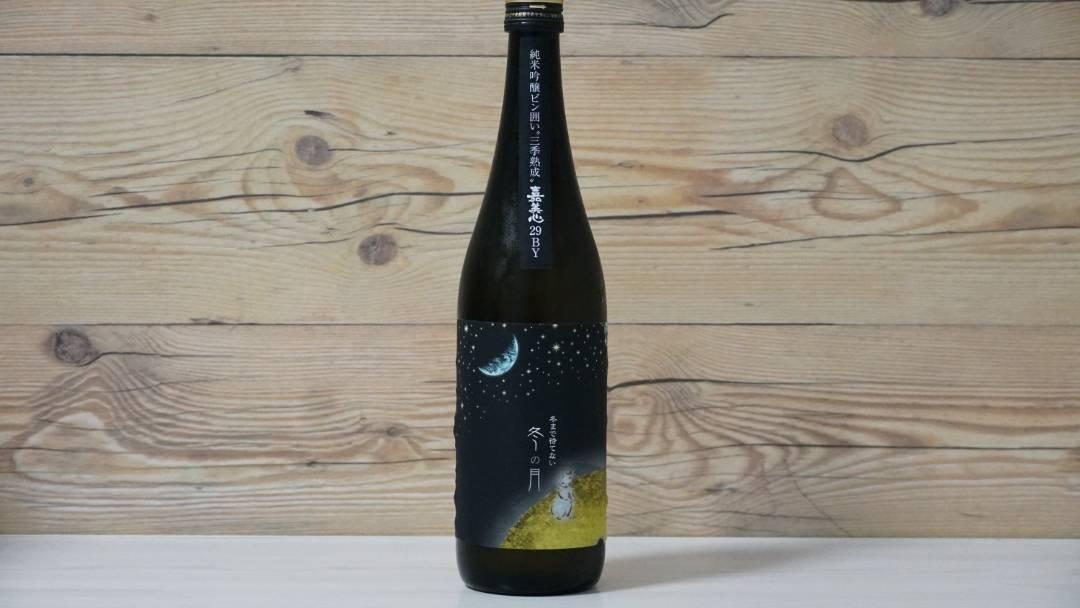 【日本酒】冬まで待てない 冬の月 純米吟醸ビン囲い 三季熟成 2017BY|おすすめ地酒紹介・感想