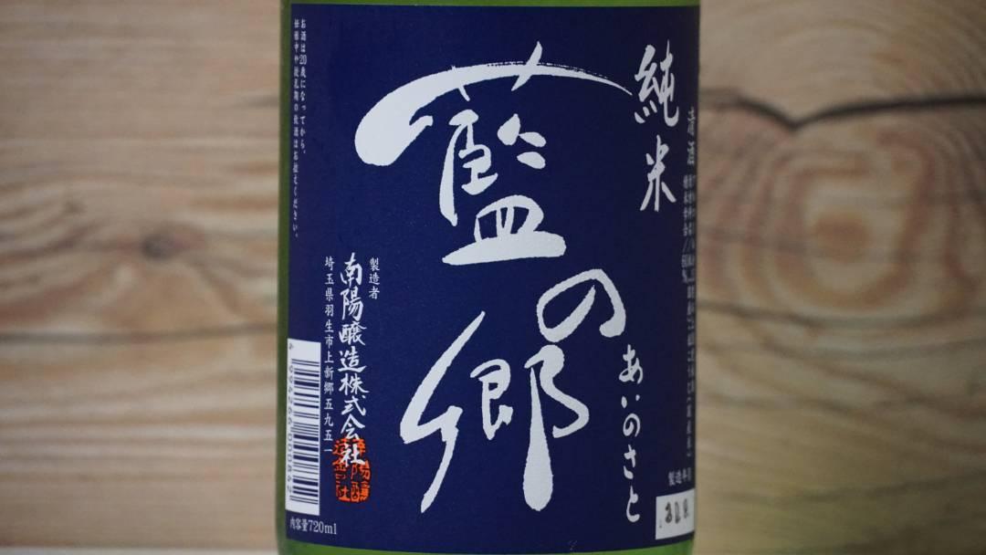【日本酒】藍の郷 純米|おすすめ地酒紹介・感想