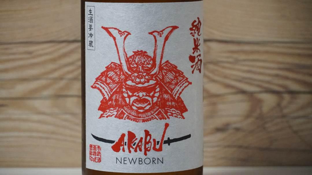 【日本酒】赤武(AKABU)純米 NEWBORN 生 2018BY|おすすめ地酒紹介・感想