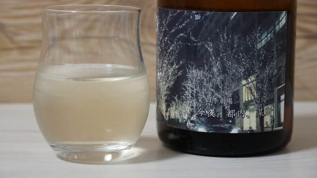 【日本酒】今夜、都内、某所 2017BY|おすすめ地酒紹介・感想