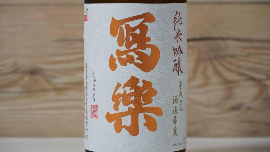 【日本酒】冩楽(写楽)純米吟醸 一回火入 2017BY|おすすめ地酒紹介・感想