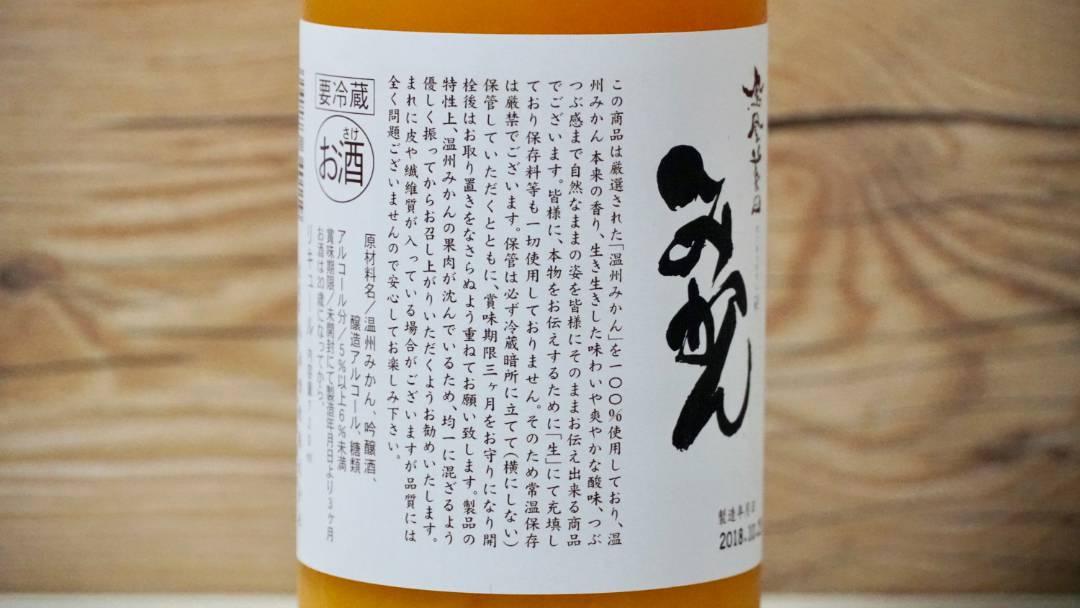 【感想】鳳凰美田 つぶつぶ蜜柑|みかんの甘みが絶品のおすすめ果実酒レビュー