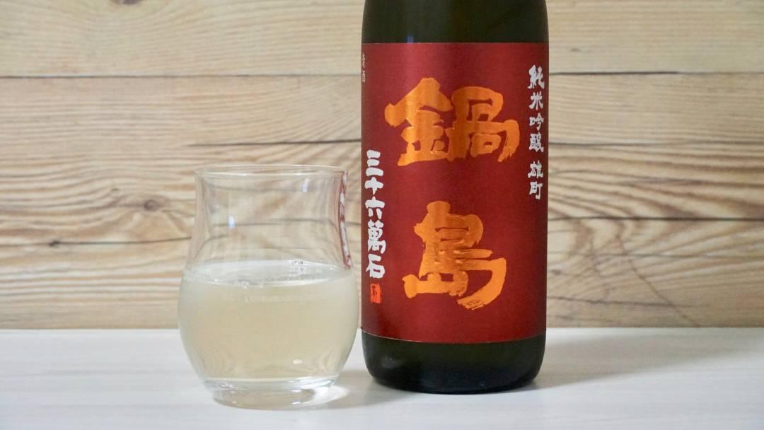 鍋島 純米吟醸 赤磐雄町 三十六萬石