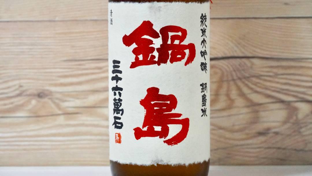 鍋島 純米大吟醸 鍋島米
