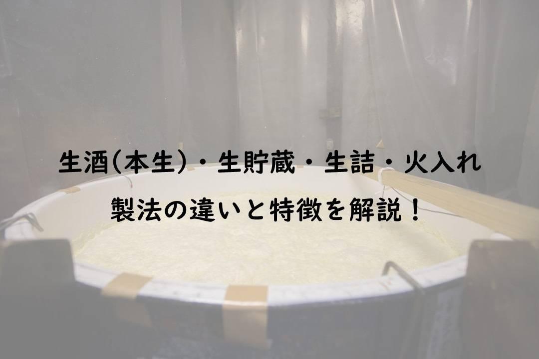 生酒(本生)・生貯蔵・生詰・火入れの違いって何?製法の違いと特徴を解説|日本・酒のスペック・魅力を楽しむ