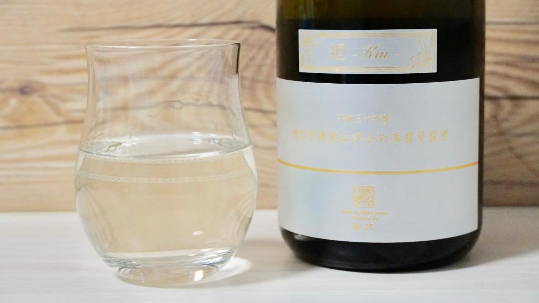新政 秋田県清酒品評会 知事賞受賞酒感想