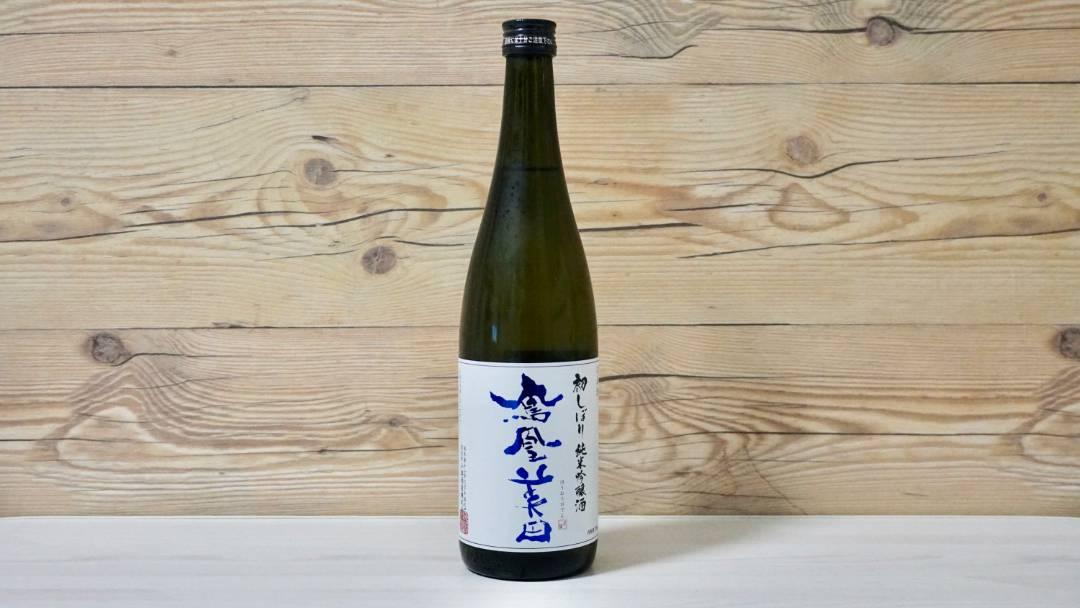 鳳凰美田 純米吟醸 初しぼり 2018BYボトル