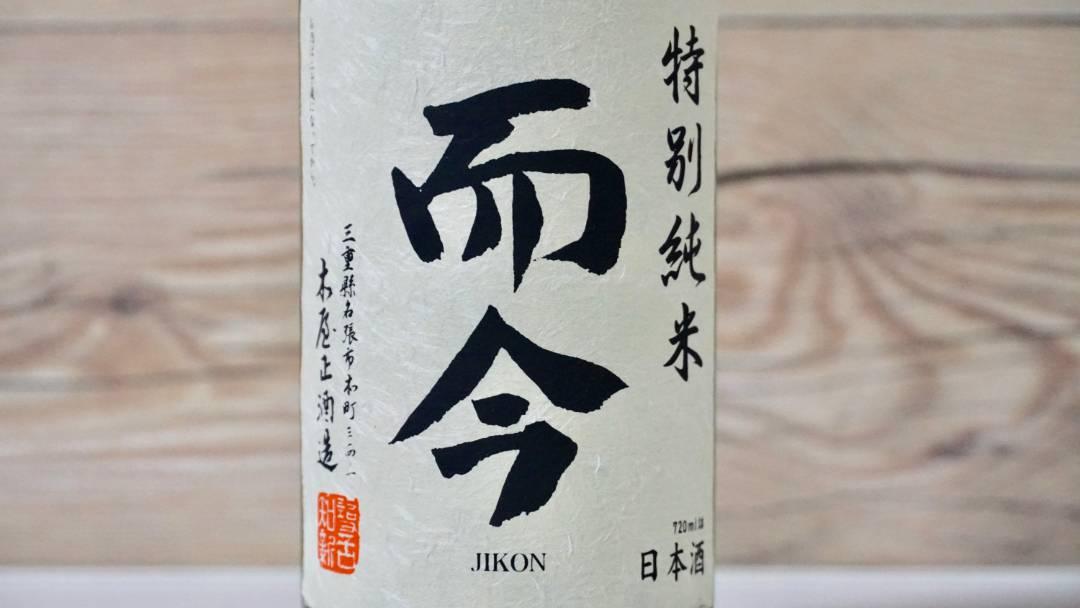 【日本酒】而今 特別純米 無濾過生 2018BY|おすすめ地酒紹介・感想