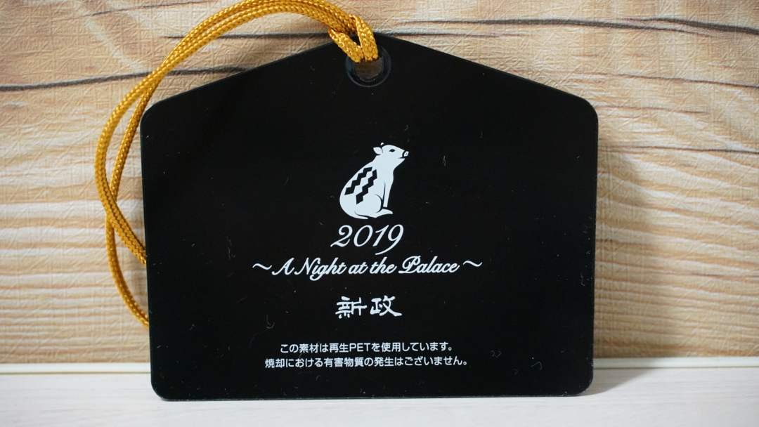 新政 平成三十一年 新年純米しぼりたて 生絵馬(1)