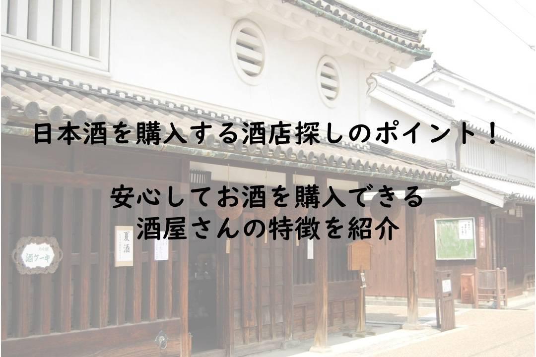 日本酒を購入する酒店探しのポイント!初心者でも安心してお酒を購入できる酒屋の特徴を紹介