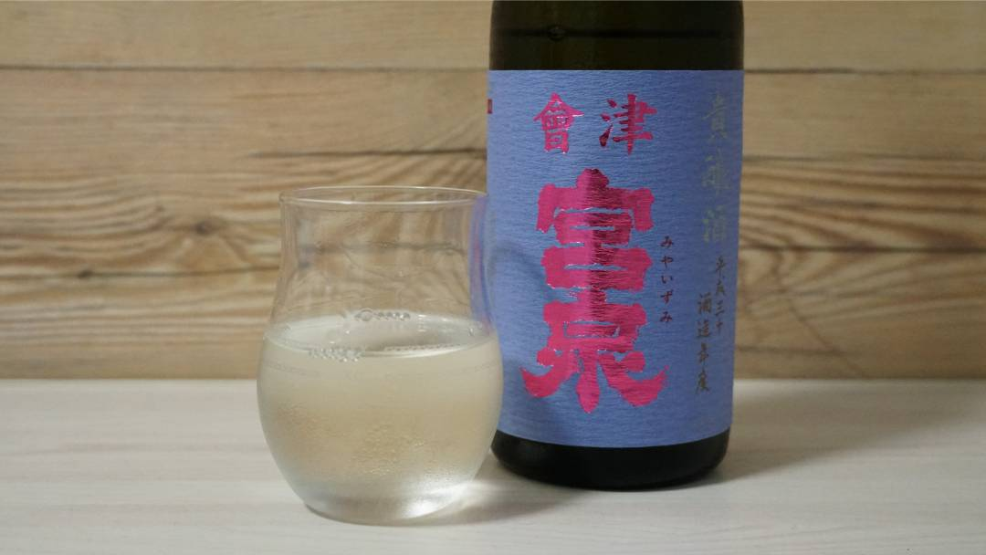 會津宮泉 貴醸酒