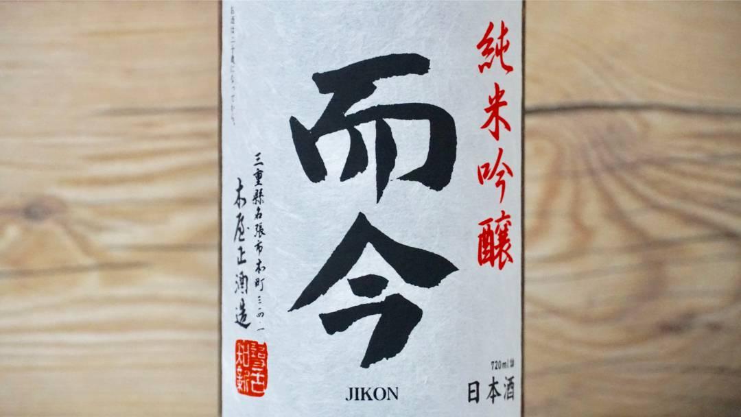 【感想】而今 雄町無濾過生 2018BYが美味しすぎた!これぞまさしく絶品の日本酒