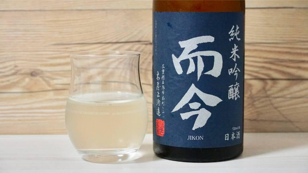 【感想】而今 純米吟醸 酒未来無濾過生