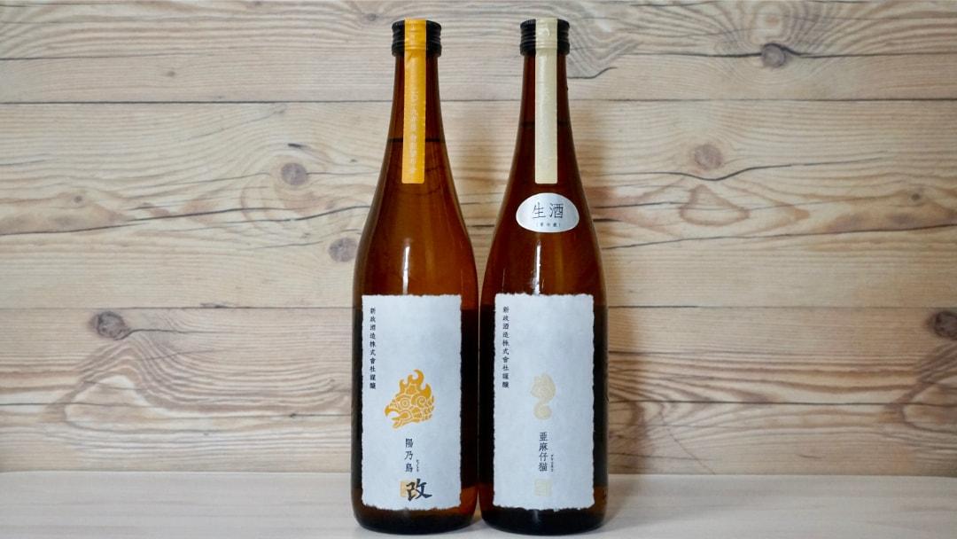 次の写真はこちら!『貴醸酒 陽乃鳥-改-』『白麹仕込 純米酒 亜麻仔猫-生酒-』