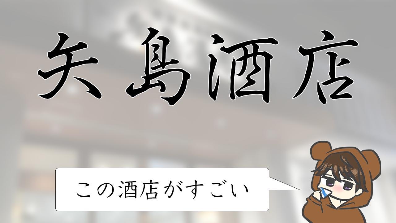 矢島酒店のアイキャッチ